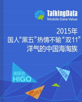 "TalkingData-国人""黑五""热情不输""双11"" 洋气的中国海淘族"