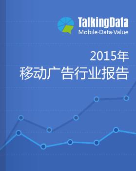 TalkingData-2015年移动广告行业报告
