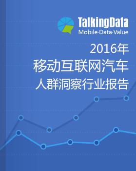 TalkingData-2016年移动互联网汽车用户洞察