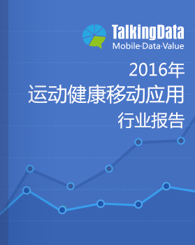 TalkingData-2016年运动健康应用行业报告