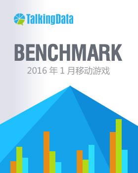 TalkingData-2016年1月移动游戏Benchmark指标数据