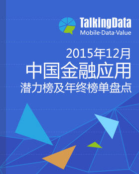 TalkingData-2015年12月中国金融应用潜力榜及年终榜单盘点