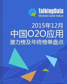 TalkingData-2015年12月中国O2O应用潜力榜及年终榜单盘点
