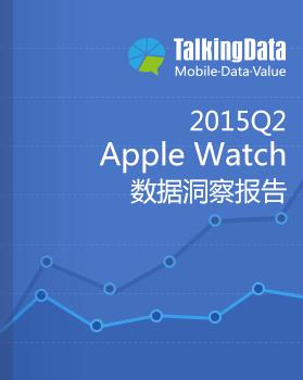 TalkingData-2015Q2 Apple Watch数据洞察报告