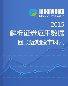 TalkingData-解析证券应用数据,回顾近期股市风云