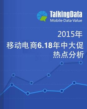 TalkingData-2015移动电商618年中大促热点分析