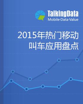 TalkingData-2015年热门移动叫车应用盘点