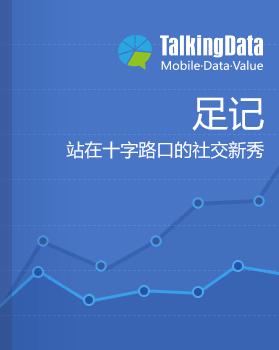 TalkingData-2015年移动应用数据解读-足记,站在十字路口的社交新秀