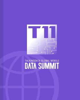 【T11数据星球】数据联结价值——安客诚