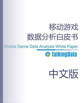 移动游戏运营数据分析指标白皮书