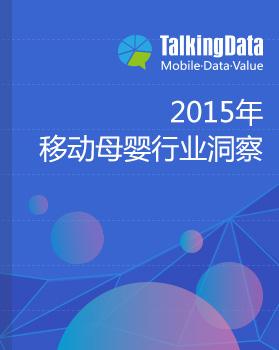 TalkingData-2015年移动母婴行业洞察