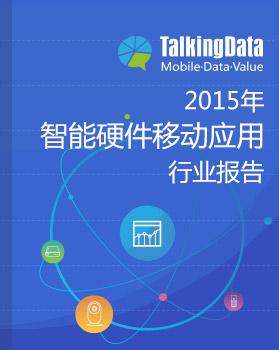 TalkingData-2015年智能硬件移动应用行业报告
