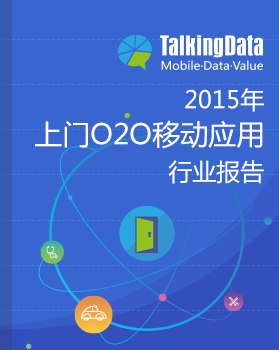 TalkingData-2015年上门O2O移动应用行业报告