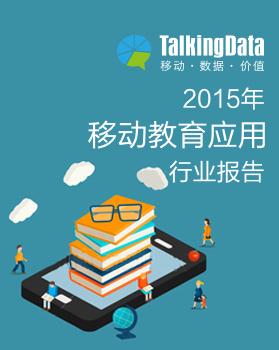 TalkingData-2015年移动教育应用行业报告