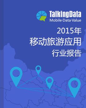 TalkingData-2015年移动旅游应用行业报告