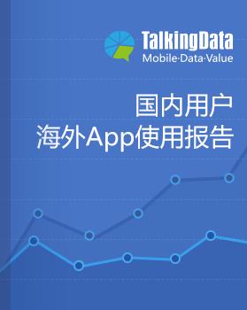 TalkingData-2015年国内用户海外App使用报告
