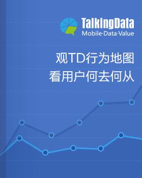 TalkingData-观TD行为地图,看用户何去何从(完整版)