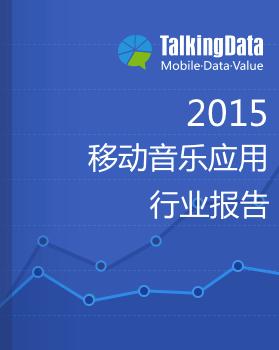 TalkingData-2015年移动音乐应用行业报告