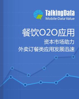 TalkingData-餐饮O2O应用:资本市场助力 外卖订餐类应用发展迅速