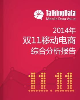 TalkingData-2014年双11移动电商综合分析报告