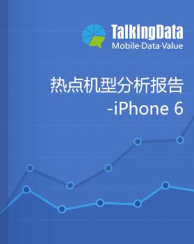 TalkingData-iPhone 6热点机型分析报告