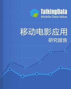 TalkingData-移动电影应用研究报告