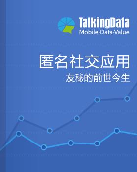 TalkingData-匿名社交应用-友秘的前世今生