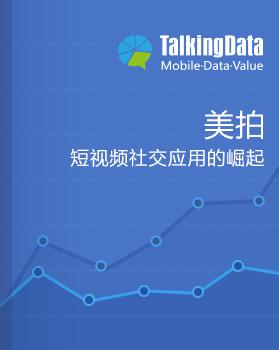 TalkingData-美拍-短视频社交应用的崛起