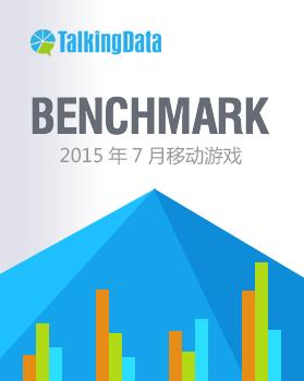 TalkingData-2015年7月移动游戏Benchmark