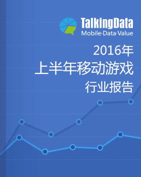 TalkingData-2016上半年移动游戏行业报告