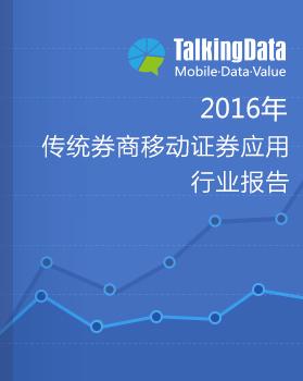 TalkingData-2016年传统券商移动证券应用行业报告