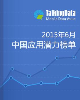 TalkingData-2015年6月中国应用潜力榜单