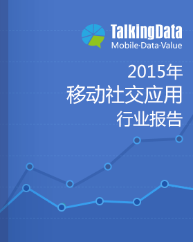 TalkingData-2015年移动社交应用行业报告