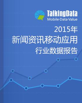 TalkingData-2015年新闻资讯移动应用行业数据报告