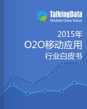 TalkingData-2015年O2O移动应用行业白皮书