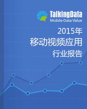 TalkingData-2015年移动视频应用行业报告