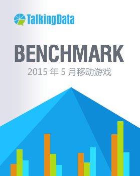 TalkingData-2015年5月移动游戏Benchmark