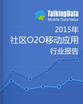 TalkingData-2015年社区O2O移动应用行业报告