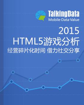 TalkingData-2015年H5游戏行业分析-经营碎片化时间,借力社交分享