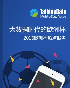 TalkingData-2016欧洲杯热点报告
