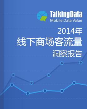 TalkingData-2014年线下商场流量报告