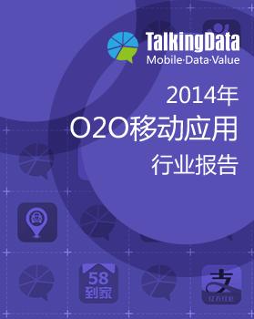 TalkingData-2014年O2O移动应用行业报告