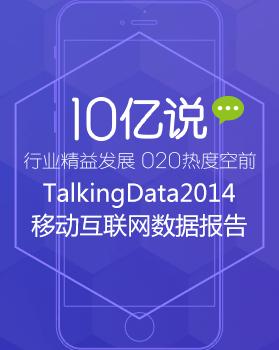 TalkingData-2014年移动互联网数据报告
