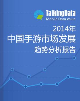 TalkingData-2014年中国手游市场发展趋势分析报告