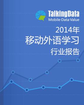 TalkingData-2014年移动外语学习行业报告