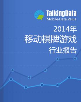TalkingData-2014年移动棋牌游戏行业报告