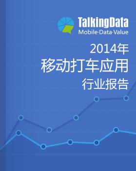 TalkingData-2014年移动打车应用行业报告
