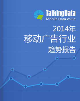 TalkingData-2014年移动广告行业趋势报告