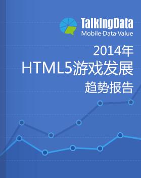 TalkingData-2014年HTML5游戏发展趋势报告
