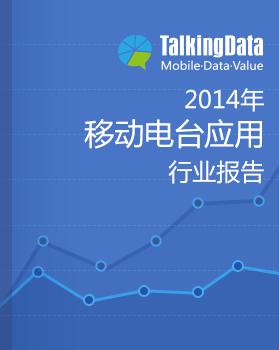 TalkingData-2014年移动电台应用行业报告